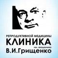 Клиника репродуктивной медицины имени академика В.И. Грищенко