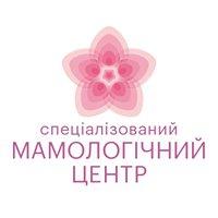 Специализированный Маммологический Центр