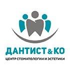 """Центр стоматологии и эстетики """"Дантист&Ко"""""""