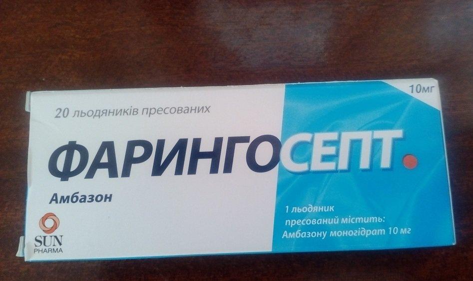 Фарингосепт - таблетки для рассасывания при боли в горле
