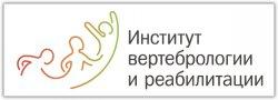 Институт вертебрологии и реабилитации
