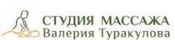 Студия массажа Валерия Туракулова