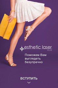 """Центр лазерной эпиляции """"Esthetic Laser Plus"""""""
