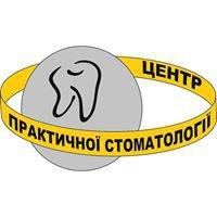 Центр практической стоматологии