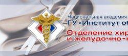 Институт общей и неотложной хирургии им. В.Т. Зайцева НАМН Украины