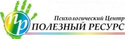"""Психологический центр """"Полезный ресурс"""""""