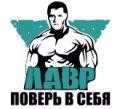 """Спортивный клуб """"Лавр"""""""