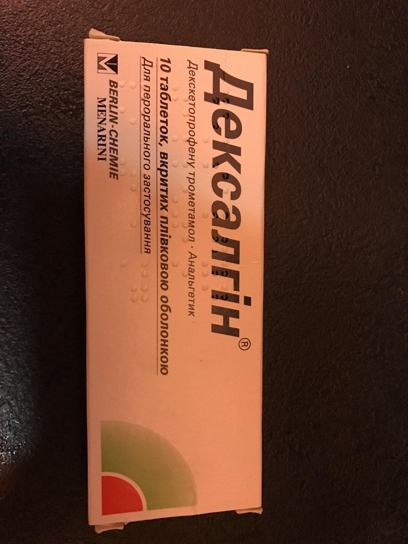 Таблетки Дексалгин сильные обезболивающие