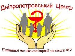 Днепропетровский Центр Первичной Медико-Санитарной Помощи N5