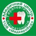 Клиника Терапевтической стоматологии