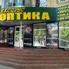 "Сеть ""ЕкспресОптика"" фото"