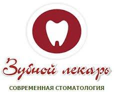 """Стоматологическая клиника """"Зубной лекарь"""""""