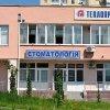 """Стоматологическая клиника """"Вировит"""" фото"""