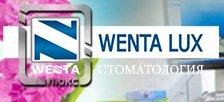 """Стоматологическая клиника """"Wentalux"""""""