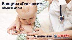 """В """"Аптеку гормональных препаратов"""" поступила новая вакцина """"Гексаксим"""""""