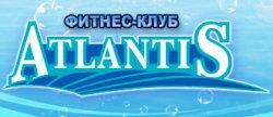 "Фитнес клуб ""ATLANTIS"""