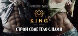 """Фитнес клуб """"King"""""""