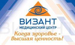 "Медицинский центр ""Визант"""