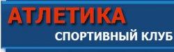 Спортивный клуб Атлетика