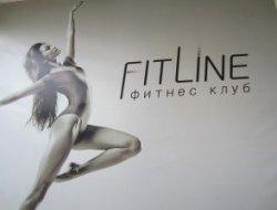 "Спортивный клуб ""Fitline"""