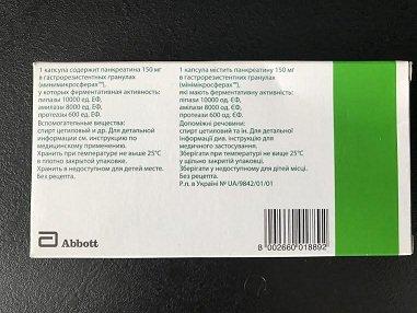 Креон 10000 для лечения пищевой аллергии