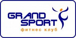 Фитнес клуб GrandSport