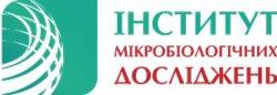 Институт микробиологических исследований