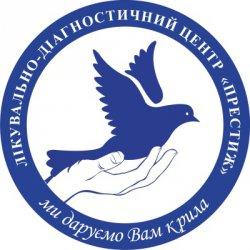 "Лечебно-диагностический центр ""Престиж"""