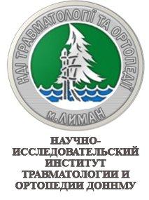 НИИ травматологии и ортопедии ДонНМУ