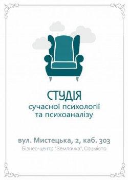 Студия современной психологии и психоанализа