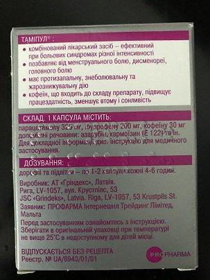 Тамипул - обезболивающий препарат