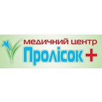 """Медицинский центр """"Пролисок +"""""""