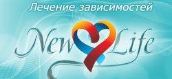 """Реабилитационный наркологический центр """"New Life"""""""