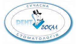"""Стоматологическая клиника """"Дентвокал"""""""