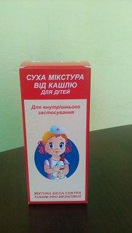 Сухая микстура от кашля для детей при бронхите