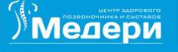 """Центр здорового позвоночника и суставов """"Медери"""""""