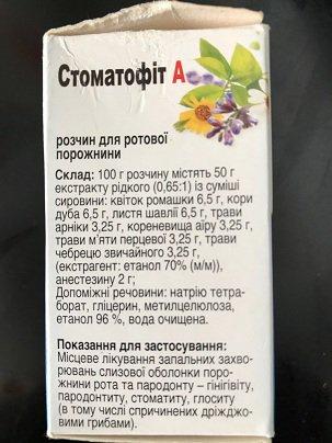 Раствор для полоскания ротовой полости Стоматофит А