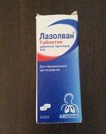 Таблетки Лазолван для лечения кашля