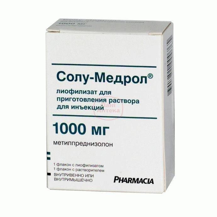 Солу-Медрол® (250 мг): инструкция по применению, показания. (Другие названия: Метилпреднизолон)