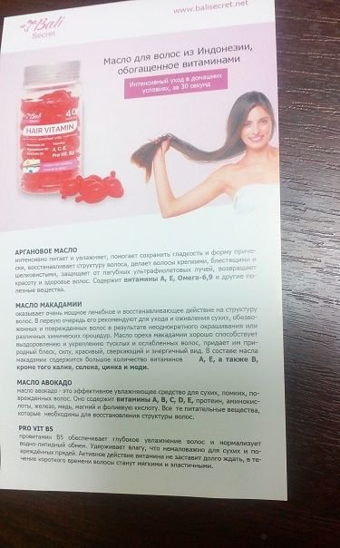 Витамины для волос Bali Secret Hair Vitamin (Бали Сикрет Хеир Витамин)
