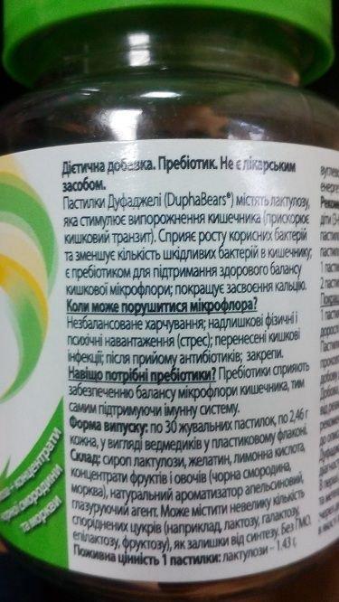 Пастилки Дуфаджели для детей - пробиотик