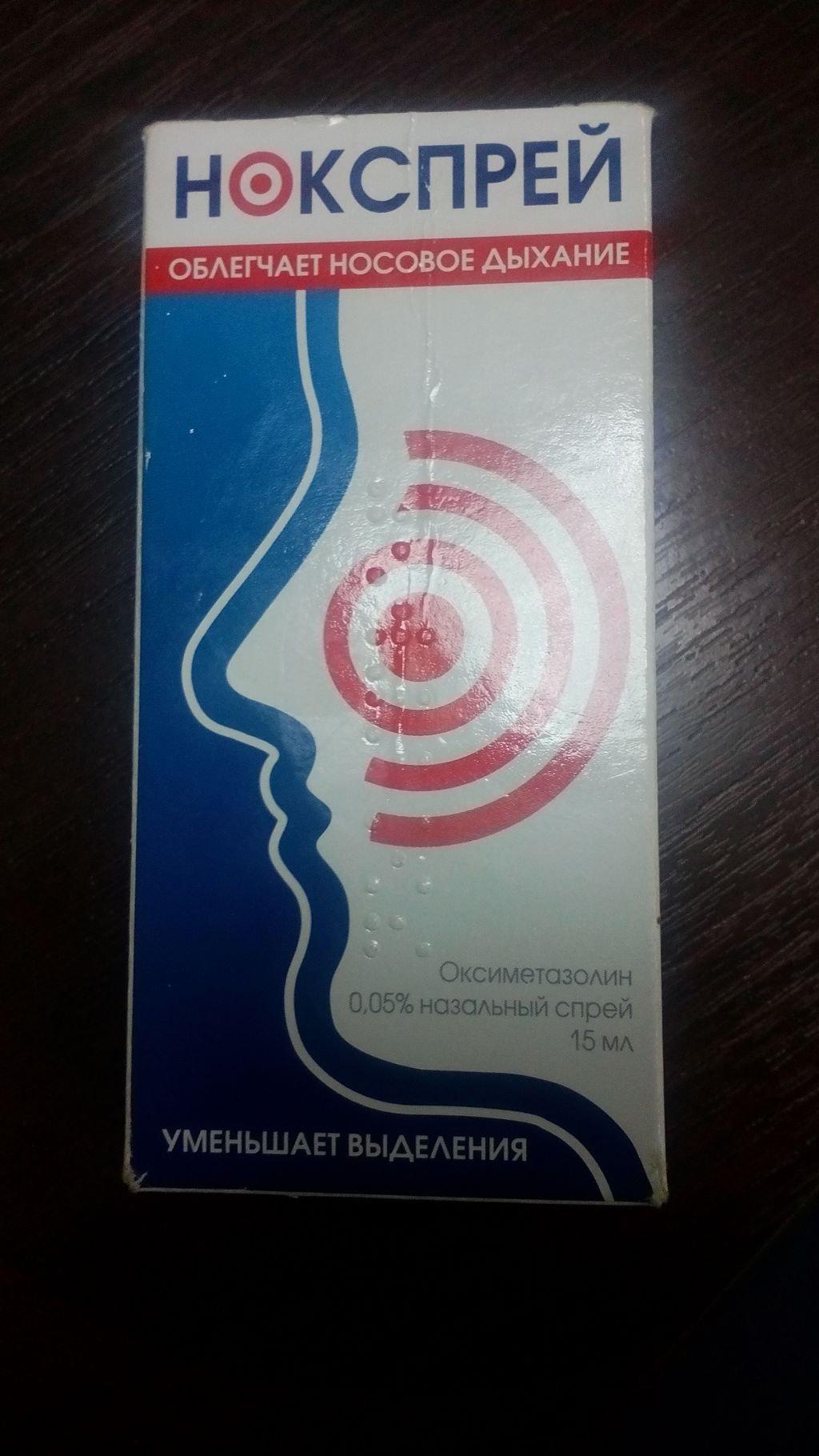 Нокспрей - эффективное и действенное средство для лечения насморка