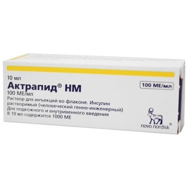 Инсулин короткого действия Актрапид НМ