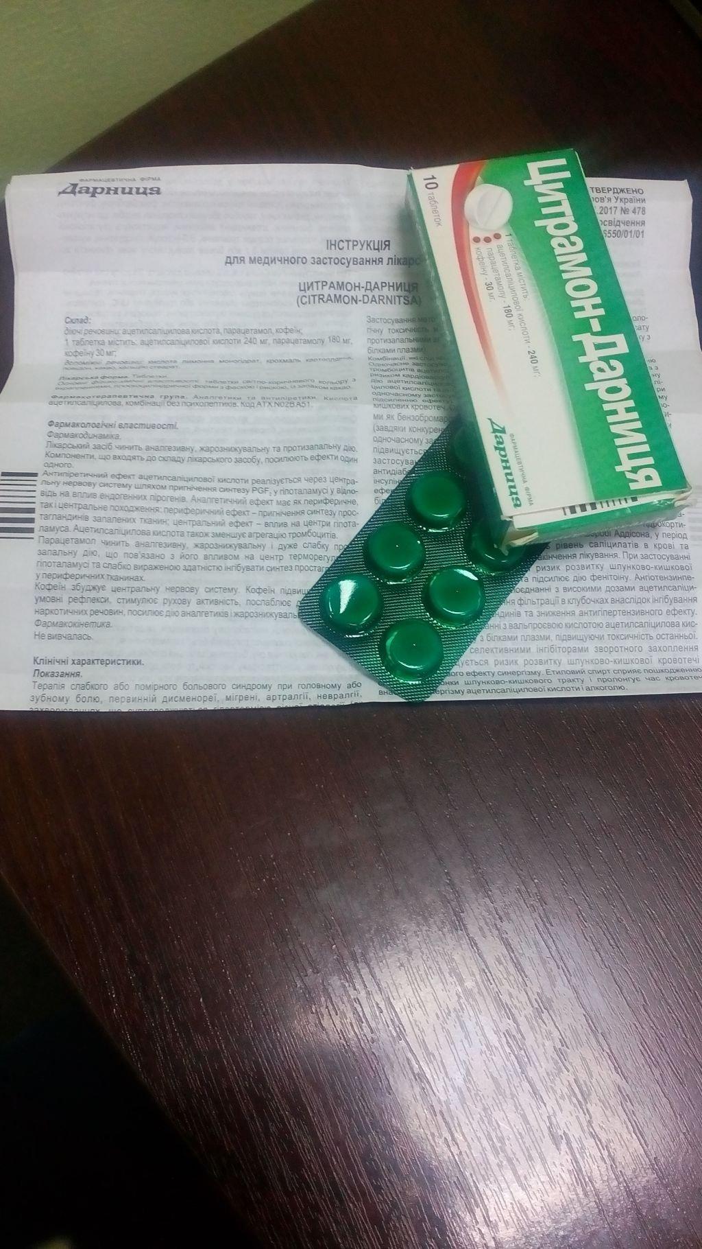 Таблетки Цитрамон - не дорогой обезболивающий препарат