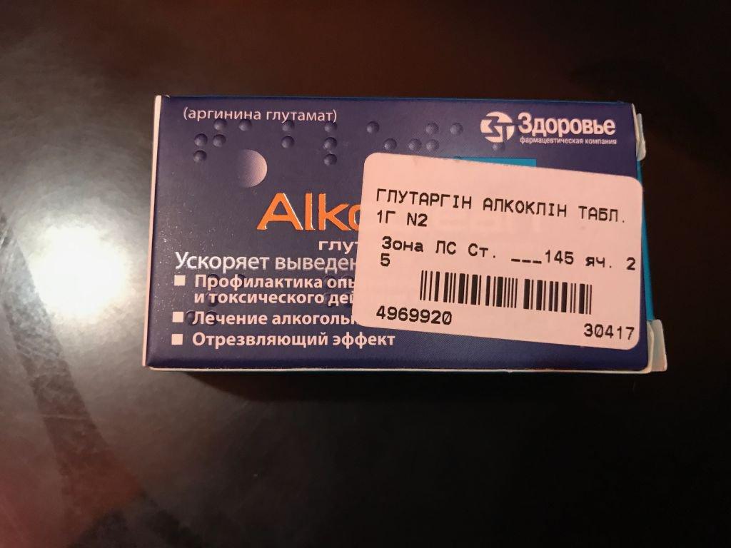 Таблетки Глутаргин Алкоклин от похмелья