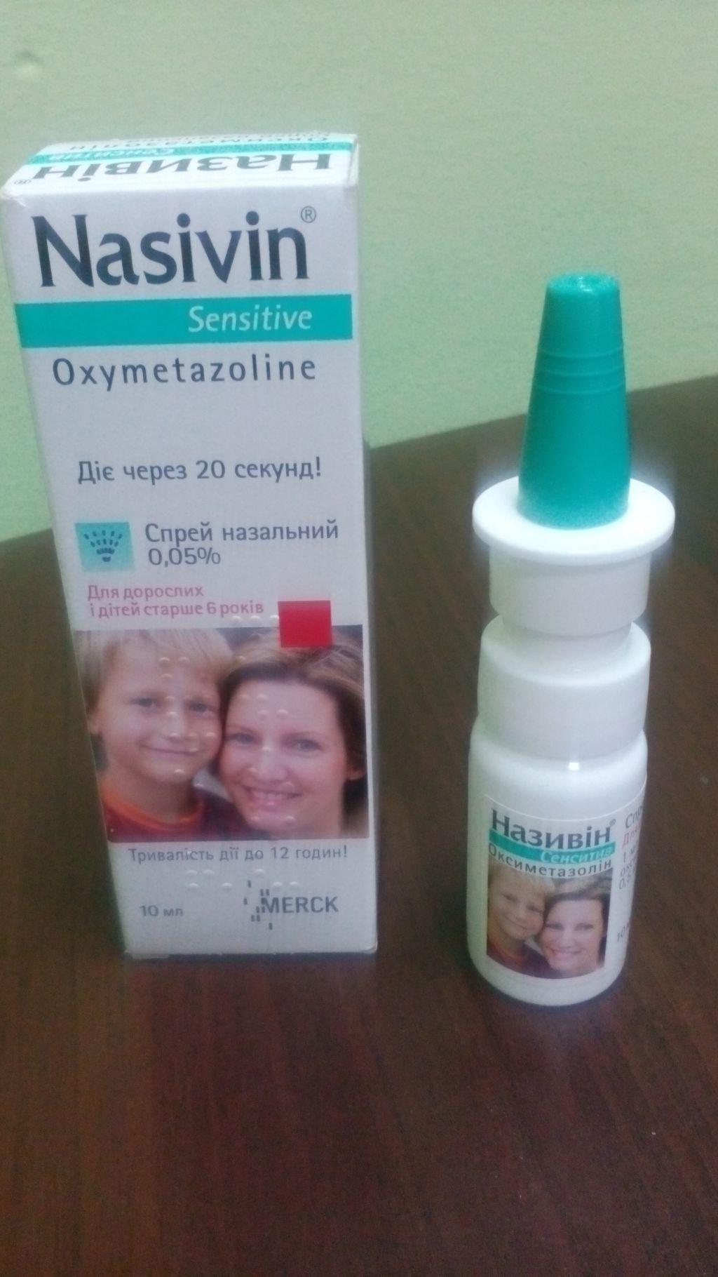 Називин Сенситив для лечения насморка