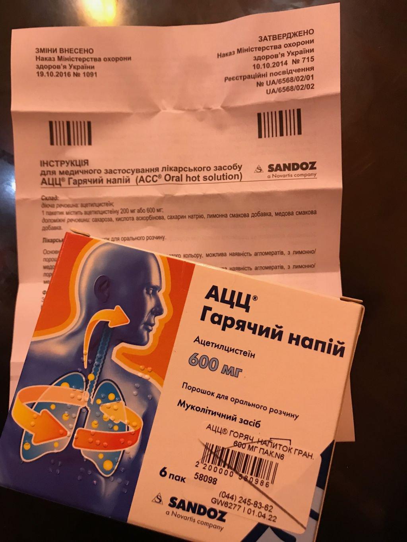 Гарячий напиток АЦЦ 600 для лечения кашля