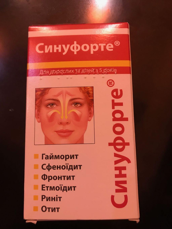 Спрей Синуфорте - эффективное лекарство при лечении гайморита