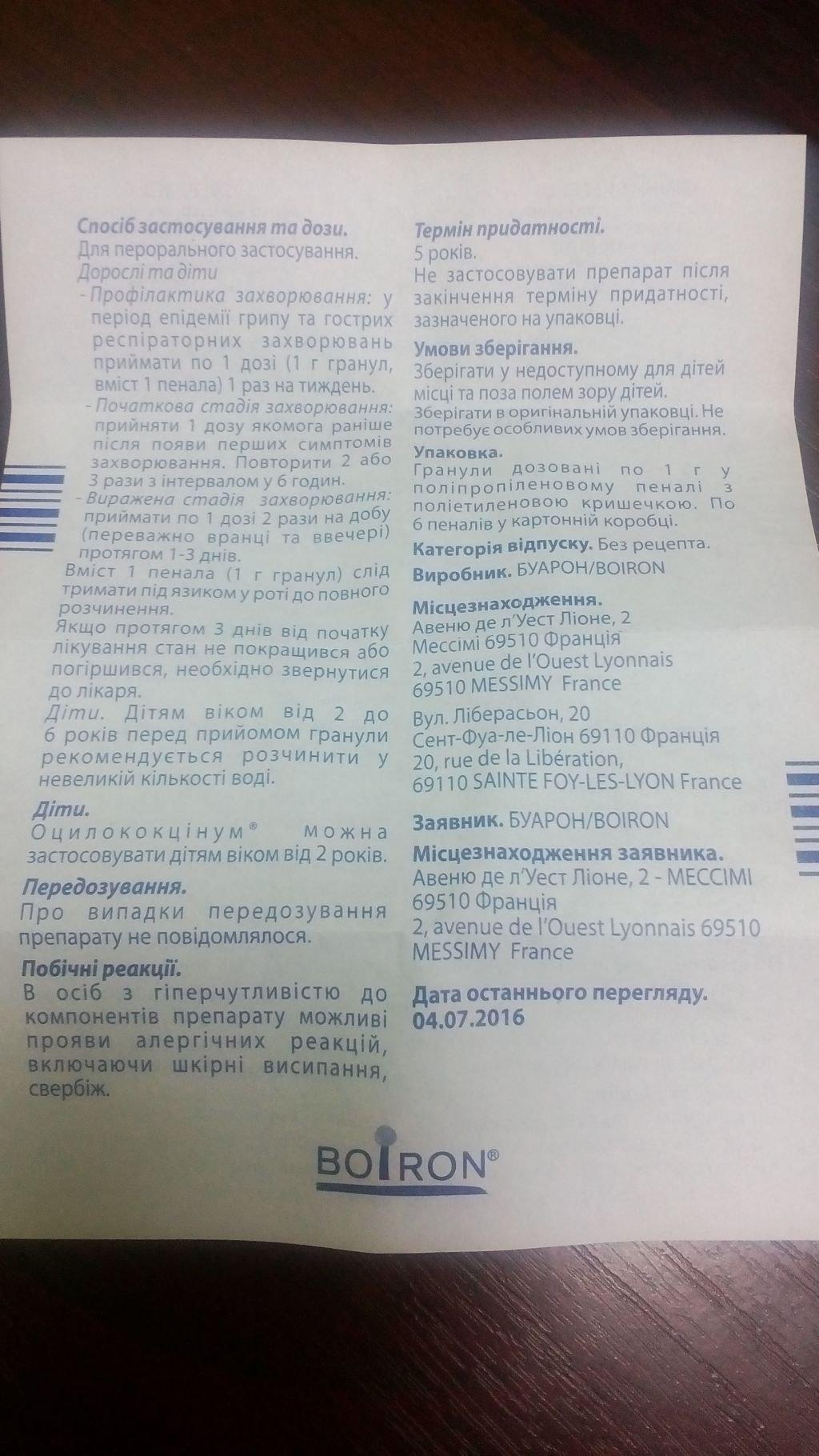 Оциллококцинум - гомеопатический препарат для лечения гриппа и ОРВИ