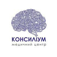 """Центр медицинского гипноза и психотерапии """"Консилиум"""""""